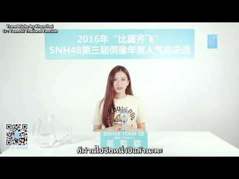 SNH48 WuZheHan 3rd Election Speech Sub Thai