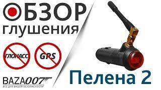 Глушилка GPS и Глонасс в прикуриватель EaglePro Пелена 2, отрубает сигналы за 12 секунд
