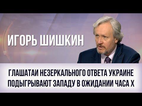 Картинки по запросу Игорь Шишкин. Глашатаи незеркального ответа Украине подыгрывают Западу в ожидании часа Х