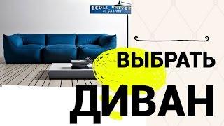 Выбрать диван  На что обратить внимание Какие формы стоит рассматривать