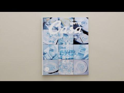 Casa BRUTUS 2020年7・8月合併号『夏のひんやりスイーツ図鑑。』