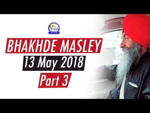 Bhakhde Masley | 13 May 2018 | Part 3 | Harnek Singh Newzealand