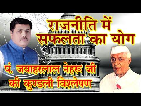 RAJNITI L Pt.Jawar Lal Nehru Ji L Kamal Shrimali L Khel Graho Ka