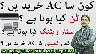 Inverter AC Vs Non Inverter AC | Window AC Vs Split AC Vs Invertor AC | What is Ton & Star Rating