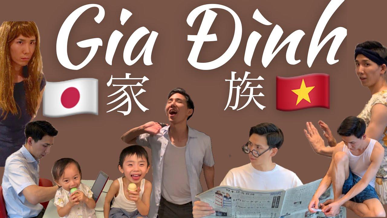 【Việt Nam và Nhật Bản 】Khác biệt trong gia đình Việt Nam và Nhật Bản 日本の家族とベトナムの家族の違い