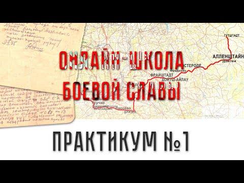Онлайн-ШБС: Практикум #1 / Письмо 9 февраля 1945 года