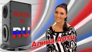 Алина Артц в гостях у #MADEINRU / Интервью / EUROPA PLUS TV