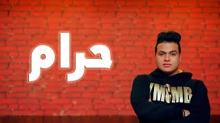 Abdullah Elpop - Haram | عبدالله البوب - حرام