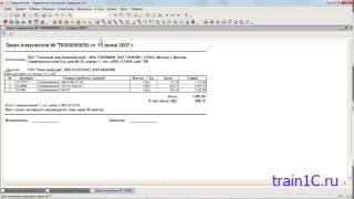 Редактирование печатных форм документов