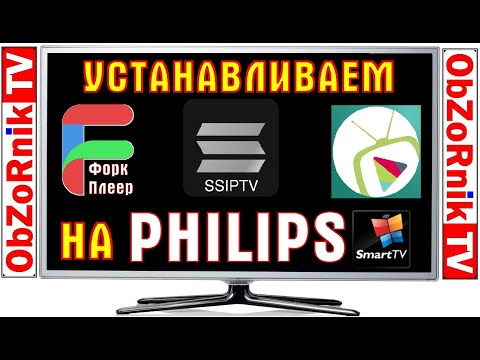 ForkPlayer + Отт Плеер + SS Player на Philips SmartTV