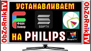 forkPlayer  Отт Плеер  SS Player на Philips SmartTV