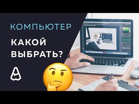 Какой ноутбук или компьютер нужен для дизайна?