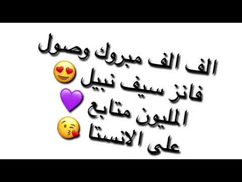 الف الف مبروك لفانز سيف نبيل المليون متابع على الانستا Youtube