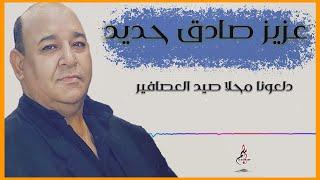 عزيز صادق حديد || دلعونا محلا صيد العصافير || Aziz Sadek Dl3ona 2020