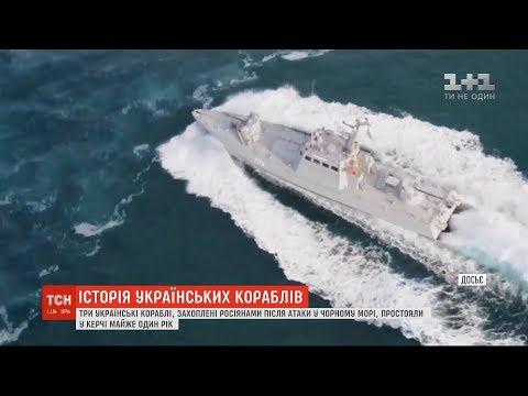 Три українські кораблі,
