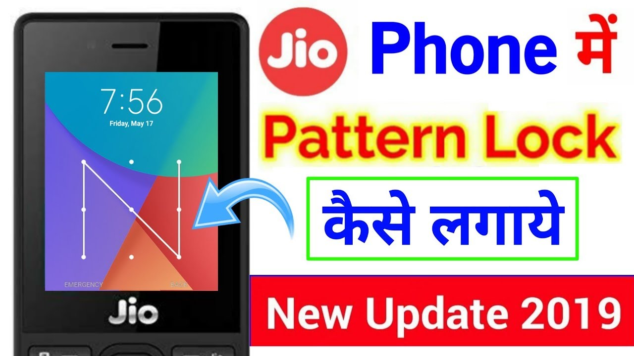 Jio Phone म Pattern Screen Lock क स लग य How To