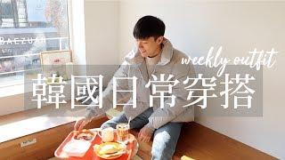 韓國一週穿搭OUTFITS OF THE WEEK,在韓國怎麼穿?|阿侖 ...