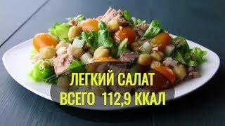 Низкокалорийный САЛАТ С ТУНЦОМ. Простой вегетарианский рецепт.