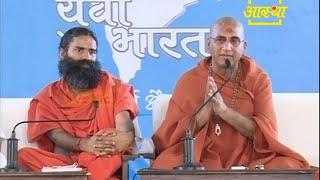 Sant Samagam: Swami Avdheshanand Giri | Patanjali Yogpeeth, Haridwar | 14 May 2015