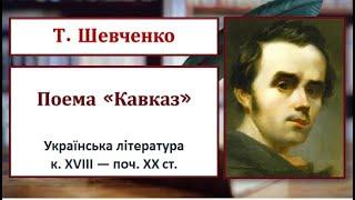 Т.Шевченко. Поема
