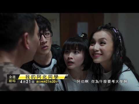 華視金選劇場預告-全新戲劇搶先看|20190313
