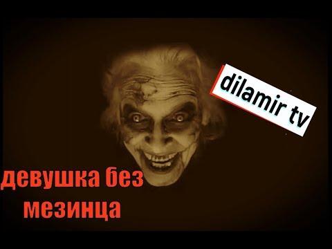 Страшная история на ночь-Мизинец