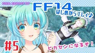 [LIVE] 【FF14】ぴま、ヒカセンになるってよ#5【1/19配信】