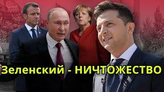 ШÓК! Зеленский - НИЧТОЖЕСТВО в нормандском формате! Украина идет к неминуемому КРАХУ
