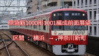 京急新1000形1001編成前面展望