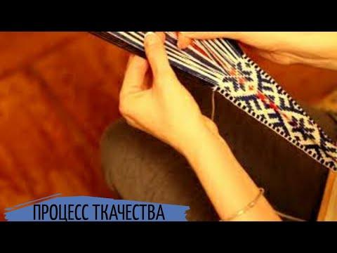 КАК ТКАТЬ ПОЯСА ткачество на бердо ткачество поясов