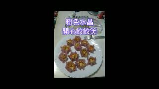 Publication Date: 2020-09-18 | Video Title: 中學組烹飪 參賽編號 10 - 粉色水晶 開心餃餃笑 (季軍