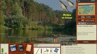 Русская Рыбалка 3.99 (Russian Fishing) Живец на Озере из Ельца