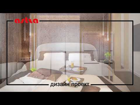 дизайн проект квартиры в Хабаровске