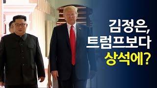 트럼프, 김정은에 상석 양보...왜? / 연합뉴스 (Yonhapnews)