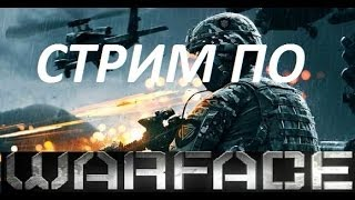 Warface;Стрим НА Альфе МАСТЕРВОДКИ