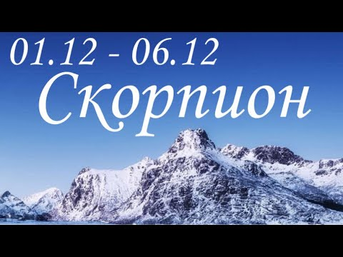 Прогноз на неделю с 1 по 6 декабря для представителей знака зодиака Скорпион
