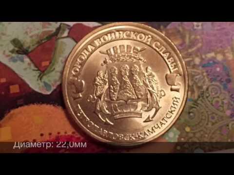 10 рублей 2015 Петропавловск Камчатский