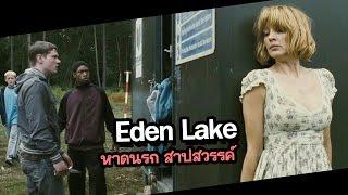 Eden Lake หาดนรก สาปสวรรค์ | ดูหนังนอกกระแส | รีวิวหนัง | วิจารณ์หนัง