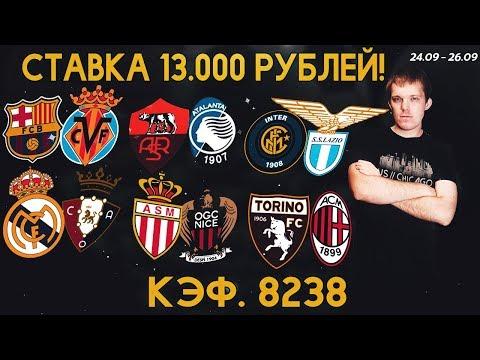 БАРСЕЛОНА - ВИЛЬЯРРЕАЛ. ИНТЕР - ЛАЦИО. РОМА - АТАЛАНТА. КФ 8238! СТАВКА 13 000 РУБЛЕЙ! ПРОГНОЗЫ