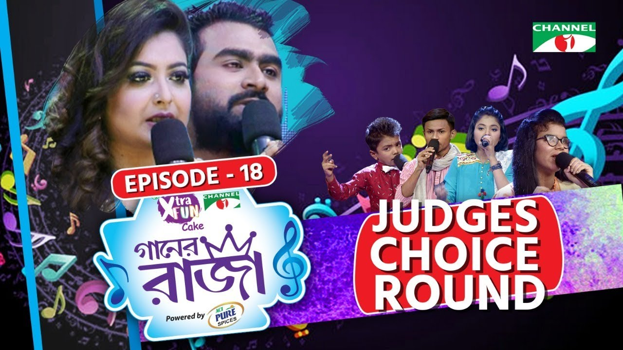 গানের রাজা | ACI XTRA FUN CAKE CHANNEL i GAANER RAJA | Judges Choice Round | EP 18 | Channel i TV