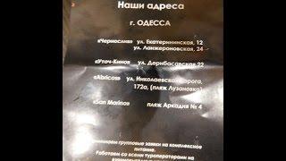 Где дешево перекусить в Одессе 2016 . Кафе самообслуживания