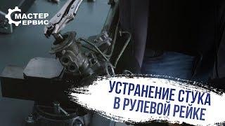 видео Неисправности рулевого управления: причины и решение