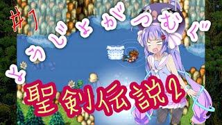スマートフォン版の聖剣伝説2プレイ動画 レベル上げや道中はざっくりカ...