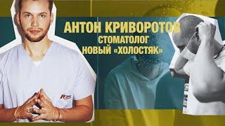 Интервью PLAYBOY: Антон Криворотов