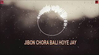 Jibon Chorabali Hoye Jay - Full Song