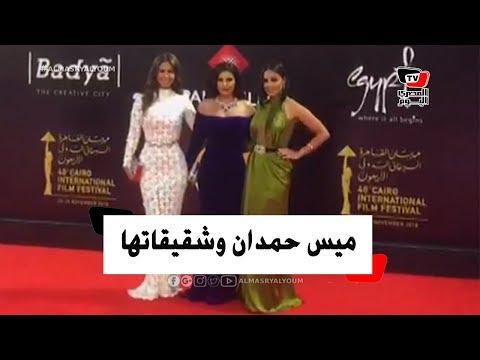 ميس حمدان بصحبة شقيقاتها يتألقان على السجادة الحمراء بـ«القاهرة السينمائي»  - نشر قبل 19 ساعة