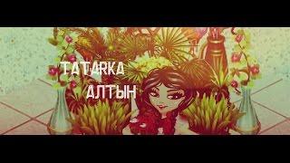 #14♡АВАТАРИЯ|КЛИП|TATARKA — АЛТЫН // ALTYN