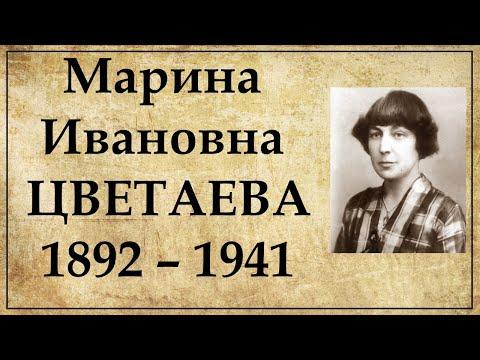 Марина Цветаева биография кратко самое главное | Интересные факты из жизни