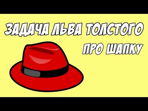 Задача Льва Толстого про шапку.