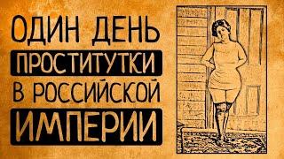 \Толерантки\ и \камелии\ как жили \жрицы любви\ в России 19 века